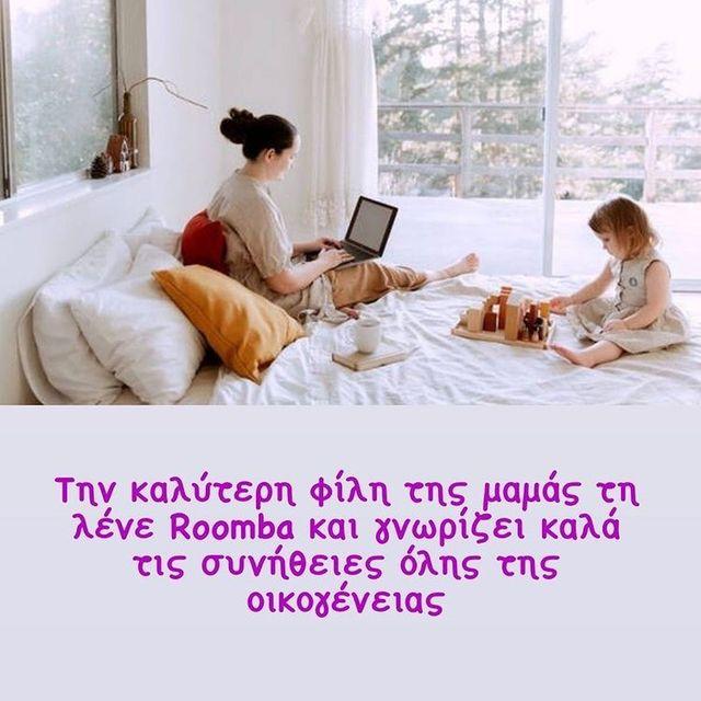 Η καλύτερη φίλη της μαμάς @mothersbloggr  Αν δεν είναι από την iRobot®, δεν είναι Roomba®  #irobot #irobotgreece #irobotgr #roomba